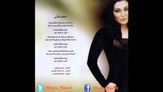 Maya Nasri - Ehlam temana|مايا نصرى - إحلم تمنى