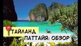 Тайланд ИНСТРКЦИЯ ПО ПРИМЕНЕНИЮ Паттайя: Куда поехать, цены, советы туристам, места