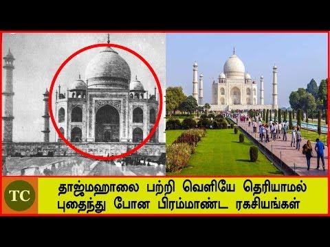 தாஜ்மஹாலை பற்றி வெளியே தெரியாமல்  புதைந்து போன பிரம்மாண்ட ரகசியங்கள்|  The Truth Of Taj Mahal