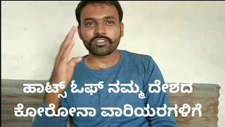ಜನತಾ ಟೀ ಸ್ಟಾಲ | Kannada short film | Indian Shortfilm | Social Awareness | RMCreations
