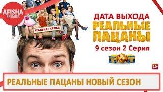 Реальные пацаны 9 сезон 2 серия анонс (дата выхода)