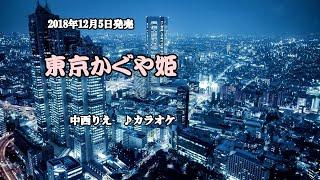 新曲「東京かぐや姫」中西りえ カラオケ 2018年12月5日発売