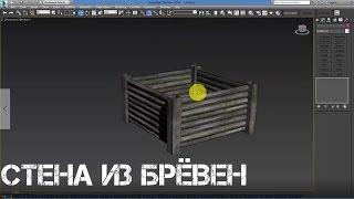 3Ds Max - моделирование стены из бревен (low poly)