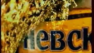 Анонс и реклама (Первый канал, 10.11.2006) 4(Федеральная реклама: 1) Пиво