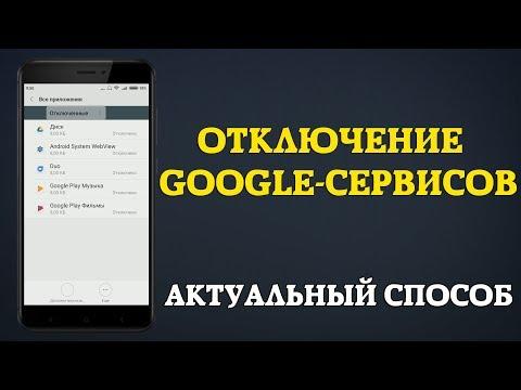 Как отключить сервис гугл плей