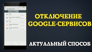 видео Все службы Google