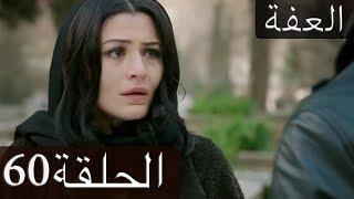 العفة الدبلجة العربية - الحلقة 60 İffet