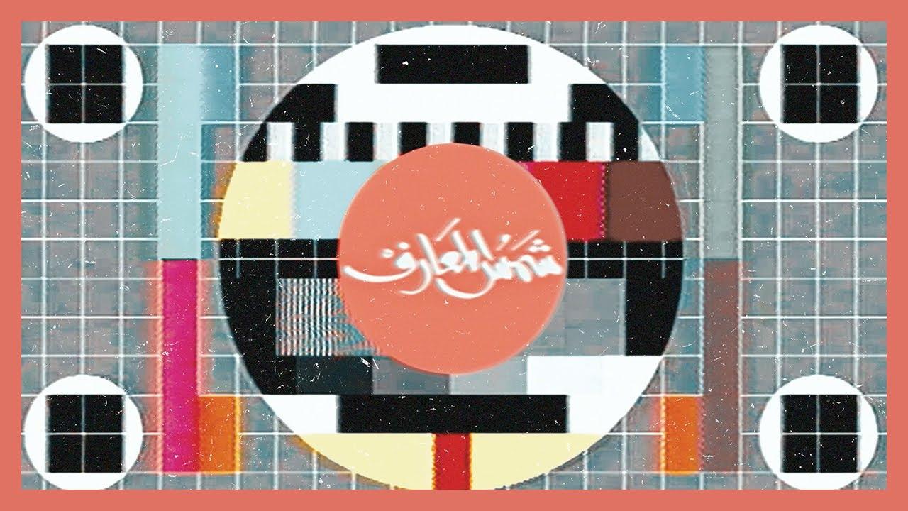 فيلم شمس المعارف   أول فيلم سعودي