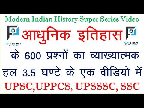 Modern History (सम्पूर्ण आधुनिक भारत का इतिहास) Master Video For PCS, UPSSSC || 600 MCQ Super Series