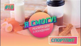 """Реалити-шоу о похудении """"Я СМОГУ"""" #10. Спортпит. Результаты. Зумба"""