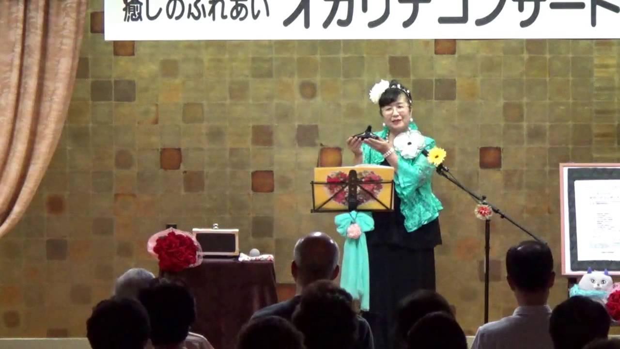 門田 幸子 オカリナ 演奏 - YouT...