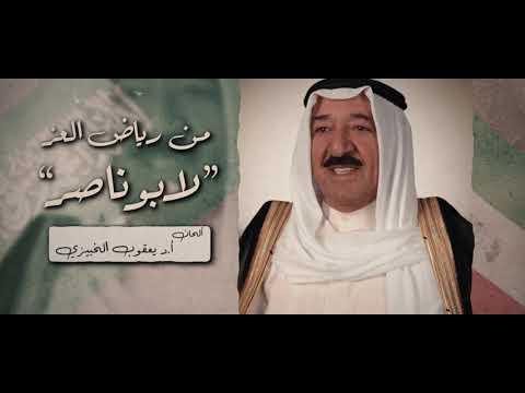 Majid Al Mohandis ... Men Reyad Al Ezz La Abu Nasser   ماجد المهندس ... من رياض العز لأبو ناصر