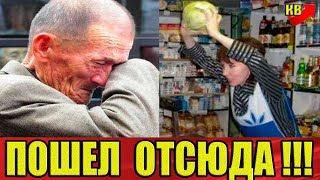 У старика катились слезы,а продавщица надменно смеялась. Он всего лишь хотел...