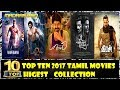 Top Ten Tamil Movies  Higest Collection 2017 - Bahubali 2 - Mersal - Vivegam