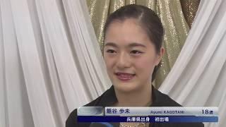 【全日本フィギュアスケート選手権2018】女子フリー<籠谷歩未選手>イ...