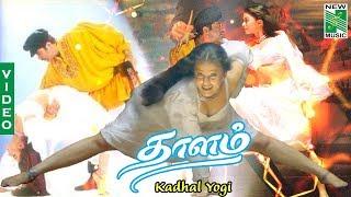 Kaadhal yogi  Video | Thaalam | A.R.Rahman | Akshaye Khanna | Aishwarya rai
