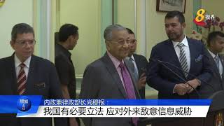 尚穆根:我国有必要立法应对外国干预