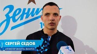 Сергій Сєдов - ''Інженер ВП(ІТ)'' (ВАМТО)