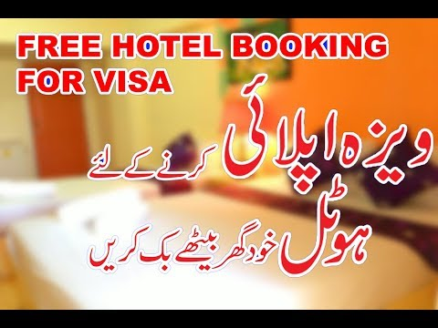 how to book a Hotel|make a hotel reservation| urdu|hindi|bangla|how to book a hotel room  online|