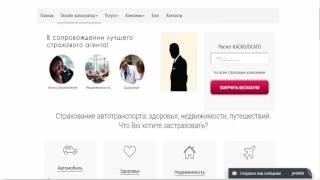 видео Гайде - отзывы по КАСКО