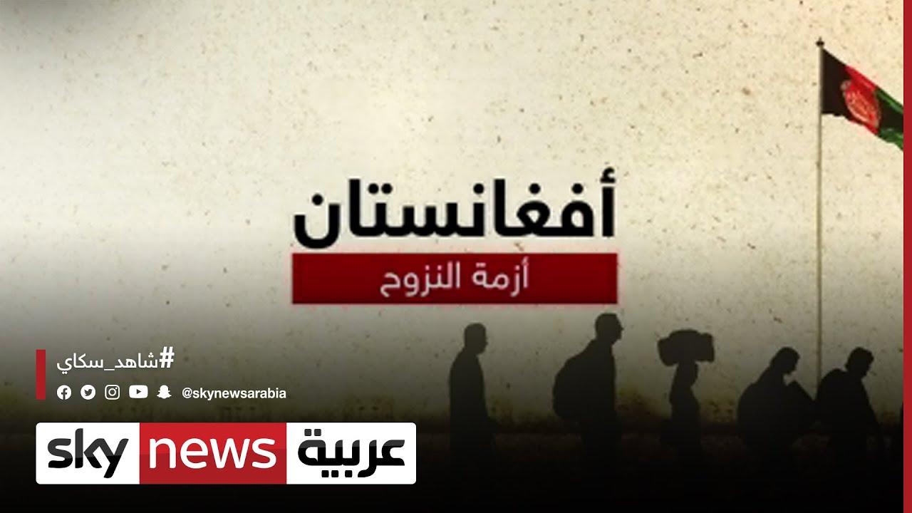 أفغانستان وأزمة النزوح  - نشر قبل 2 ساعة