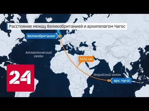 Британия отказывается возвращать Маврикию архипелаг Чагос - Россия 24