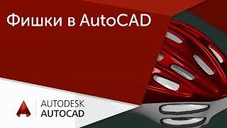 [Урок AutoCAD] 5 фишек от Меркулова: палитры, хранилище, адаптация интерфейса в Автокад.