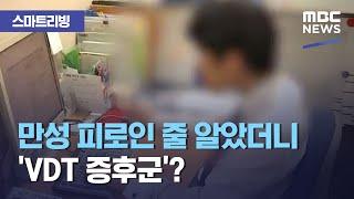 [스마트 리빙] 만성 피로인 줄 알았더니 'VDT 증후군'? (2020.10.28/뉴스투데이/MBC)