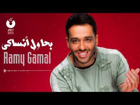 Ramy Gamal - Bahawel Ansaky | رامي جمال - بحاول أنساكي