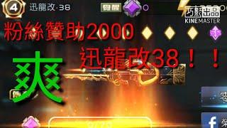 【全民槍戰】粉絲贊助我3000 讓我升迅龍38 ??!! thumbnail
