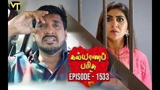 KalyanaParisu 2 - Tamil Serial | கல்யாணபரிசு | Episode 1533 | 20 March 2019 | Sun TV Serial