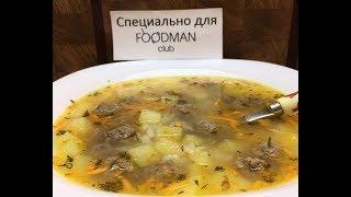 Суп с говяжьими фрикадельками и рисом: рецепт от Foodman.club