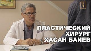 Военные и боевики против врача. Призвание Хасана Баиева