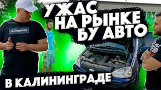 Ужас На Рынке Б.У  АВТО В Калининграде!!!!!! Цены  В 2021 Году в Кризис!!