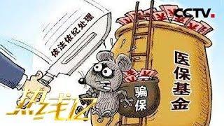 《热线12》国家医疗保障局:医保监管拟信用管理 骗保将惩戒 20190413   CCTV社会与法