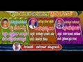 Yakshagana Gana Vaibava (ಗಾನ ವೈಭವ) ( Sathish Patla, Raghavendra Mayya,raghavendra Acharya) – Live video