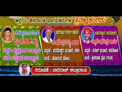 Yakshagana gana vaibava (ಗಾನ ವೈಭವ) ( Sathish Patla, Raghavendra Mayya,Raghavendra Acharya) – Live