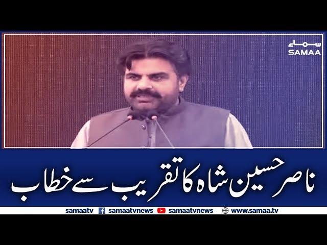 Nasir Hussain Shah Speech | SAMAA TV | 8 October 2019