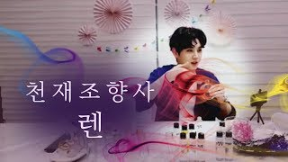 NUESTㅣ천재조향사 렌의 은밀한 디퓨저 만들기 (feat. 러브작명소)