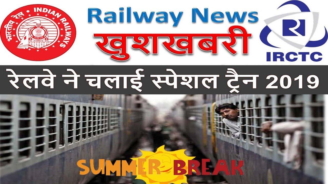IRCTC Special Train List 2019 Summer Special Train रेलवे ने चलाई स्पेशल  ट्रैन #irctcspecialtrain