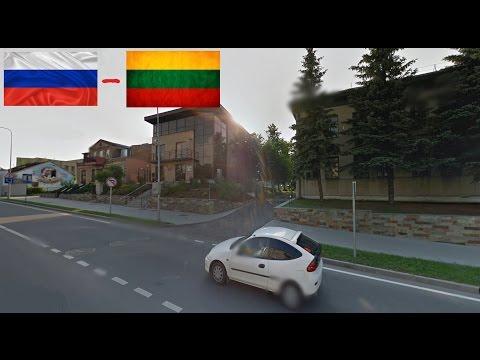 Россия и Литва - сравнение. Lithuania and Russia. Alytus - Воскресенск.