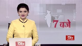 Hindi News Bulletin | हिंदी समाचार बुलेटिन – June 08, 2019 (7 pm)