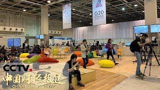 《中国财经报道》 20190628 10:00| CCTV财经
