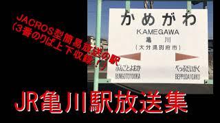 JR九州 亀川駅放送集