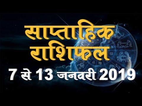 Saptahik Rashifal - साप्ताहिक राशिफल 7 से 13 जनवरी 2019