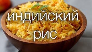индийский рис #Рецепты SMARTKoK