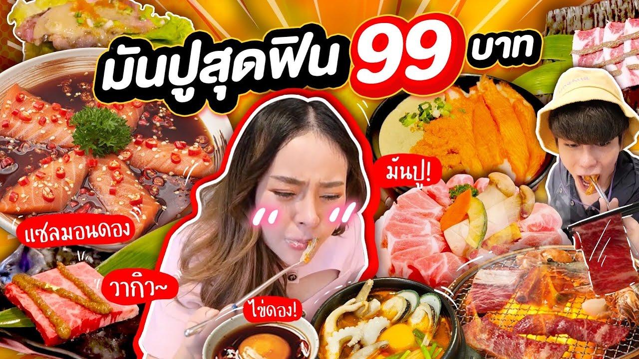 ปิ้งย่างเกาหลีร้านโปรดกับเมนูใหม่ 99บาท ตาหลุด!! ทั้งมันปู ทรัฟเฟิล หอยเชล เนื้อวากิว อื้อหืออ