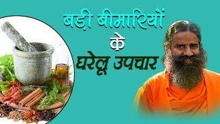 बड़ी बीमारियों के लिए घरेलू उपचार | Swami Ramdev