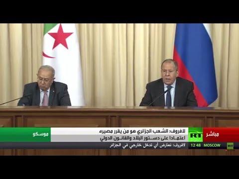 مؤتمر صحفي لـ وزير الخارجية الروسي لافروف ونظيره الجزائري رمطان لعمامرة  - نشر قبل 3 ساعة