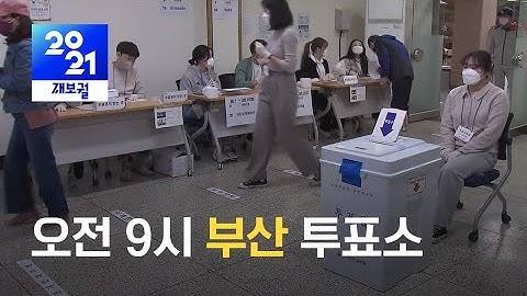 [오전 9시 부산 투표소] 부산시장 보궐선거…투표 '순조' / KBS 2021.04.07.